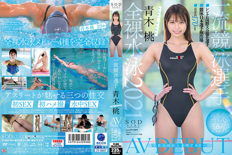 【数量限定】一流競泳選手 青木桃 AV DEBUT 全裸水泳2021 パンティと写真付き
