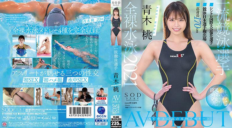 【数量限定】一流競泳選手 青木桃 AV DEBUT 全裸水泳2021(ブルーレイディスク) パンティと写真付き