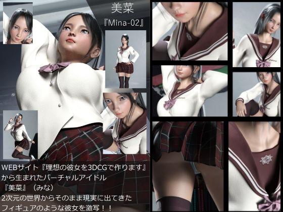【Dars-100】『理想の彼女を3DCGで作ります』から生まれたバーチャルアイドル「美菜(みな)」の制服写真集:Mina-02