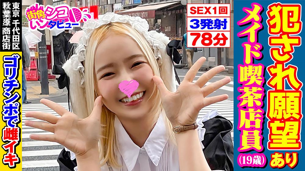 街角シコいンタビュー れんちゃん(19)